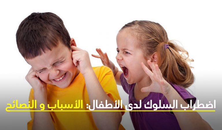 اضطراب السلوك لدى الأطفال: سلوك يبدأ بتعذيب الحيوانات أو رجم القطط