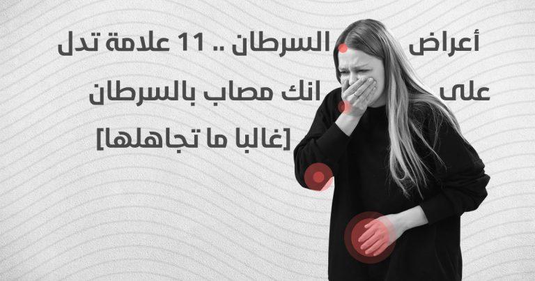 أعراض السرطان