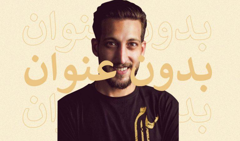 بدون عنوان .. أولى حلقات المؤثر الفلسطيني أحمد عوض في سلام المواجهات