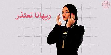ريهانا تعتذر للمسلمين