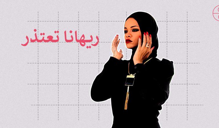 """ريهانا تعتذر للمسلمين عن خطأها """"المسيء للإسلام وغير المقصود"""""""