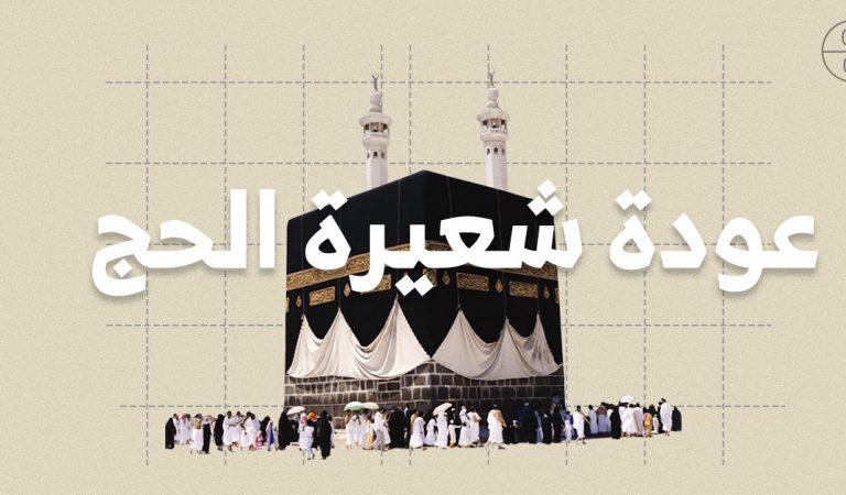السعودية تعلن عودة شعيرة الحج